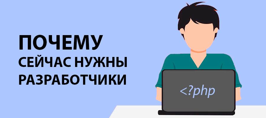 Почему сейчас нужны PHP-разработчики