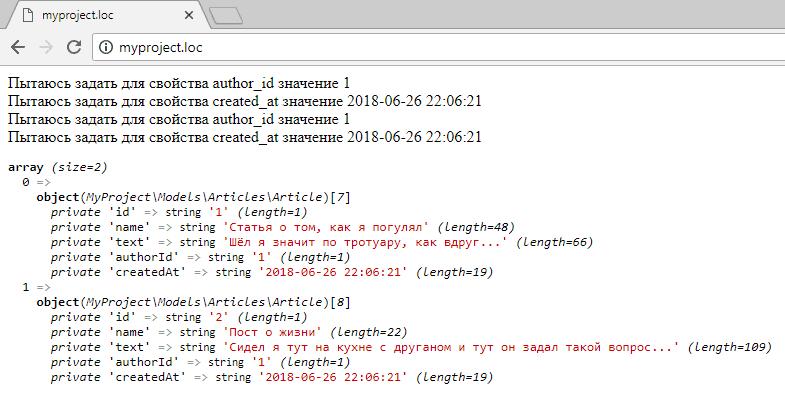 Результат магического метода __set()