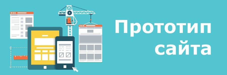 Что такое прототипирование сайтов и зачем оно необходимо