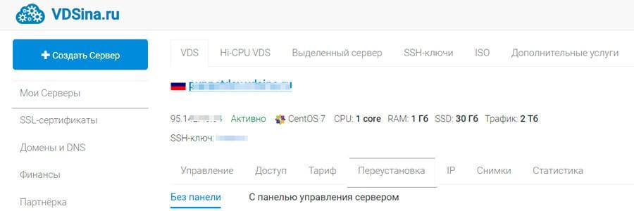 Обзор сервиса vdsina.ru