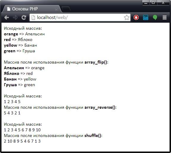 Использование функций array_flip(), array_reverse(), shuffle()