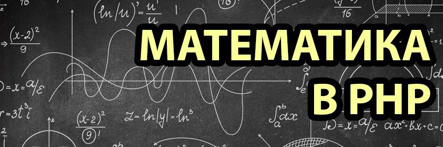 Обработка чисел и математические операции в PHP