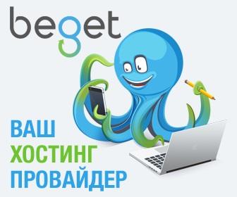 Хостинг от beget.ru