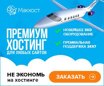 Хостинг от mchost.ru