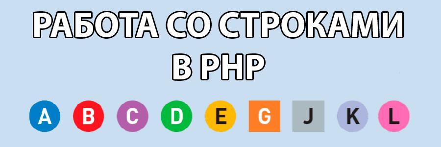 Обработка строк в PHP