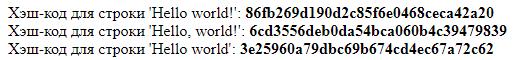 Хеширование строк с помощью функции md5()