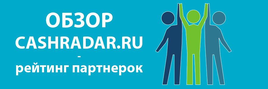 Обзор сервиса партнерских программ Cashradar.ru