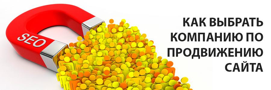 Советы по выбору компании по продвижению и оптимизации сайта
