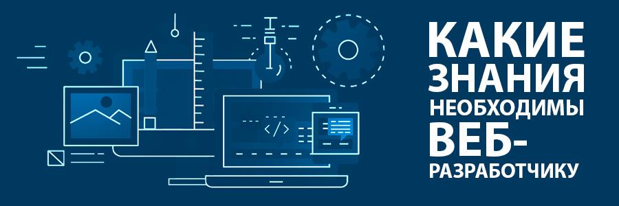 Какие знания необходимы веб-разработчику
