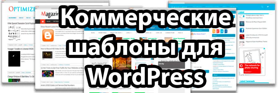 Inbenefit.com - шаблоны Wordpress для эффективных продаж