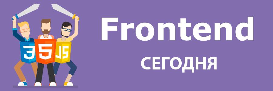 Что нужно знать frontend разработчику сегодня