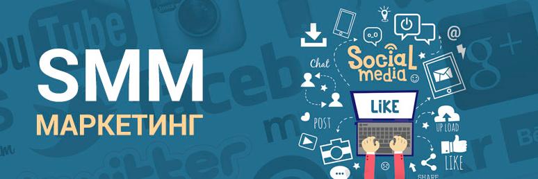 Секреты успешного маркетинга в социальных сетях