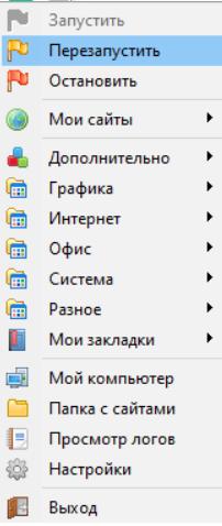 Restart OpenServer