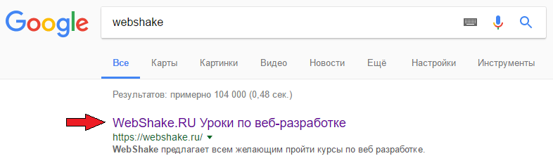 Заголовок HTML-страницы в поисковой выдаче