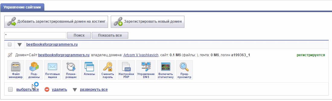 Как установить сайт на php на хостинге хостинг сервера day