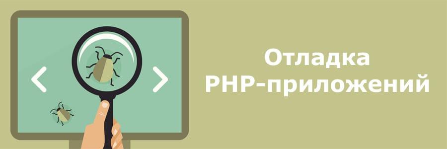 Отладка PHP-кода с помощью Xdebug в PHPStorm 2019