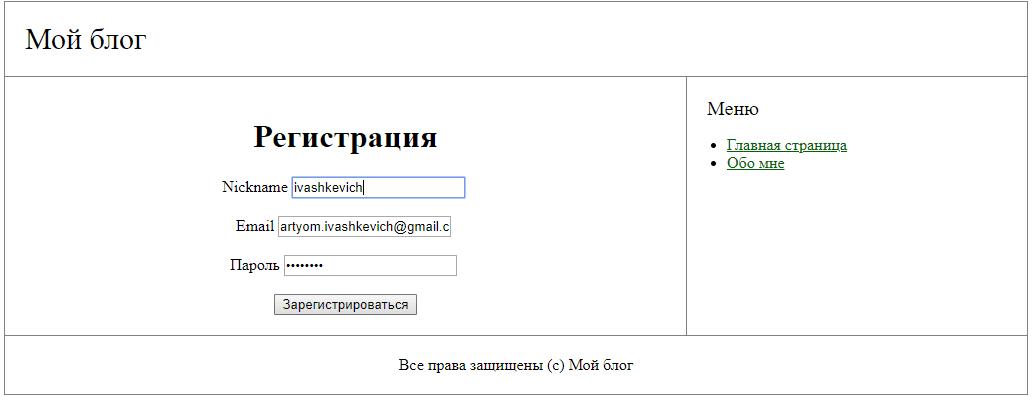 Регистрация в системе на реальную почту