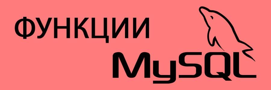 Функции базы данных MySQL