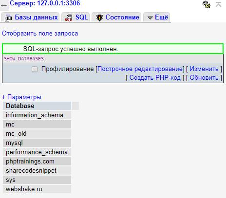 Результат запроса в phpMyAdmin