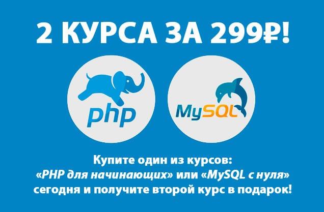 Купить курс PHP для начинающих