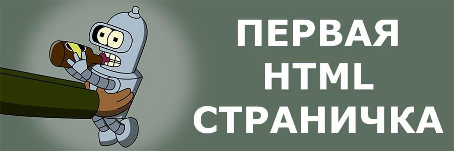 Как создать HTML-страницу